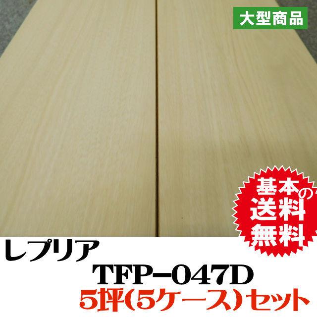 フロア TFP-047D