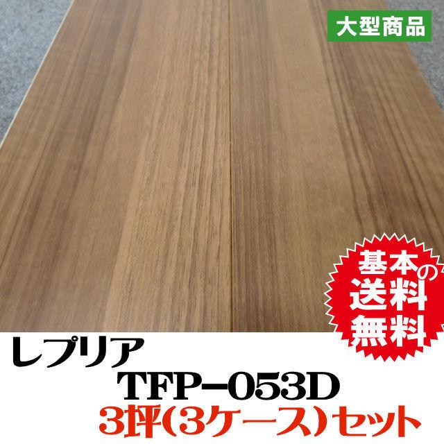 フロア TFP-053D