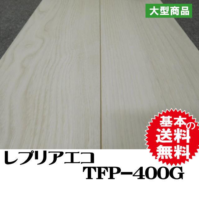 フロア TFP-400G