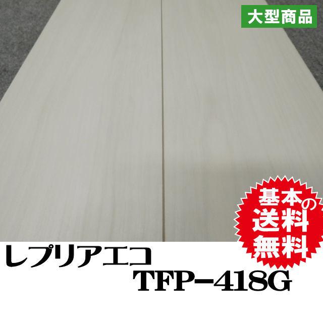 フロア TFP-418G
