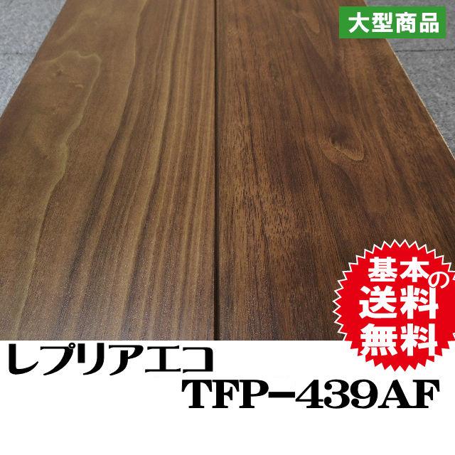 フロア レプリアエコ TFP-439AF