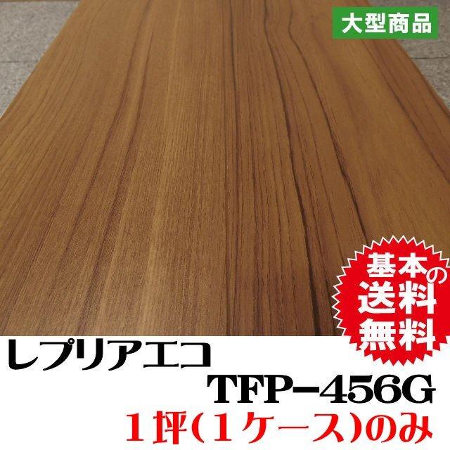 フロア レプリアエコ TFP-456G