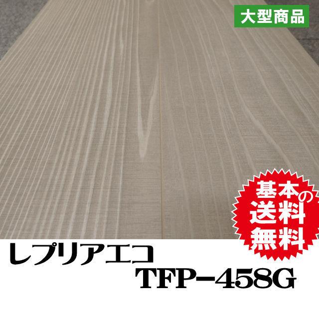 フロア レプリアエコ TFP-458G
