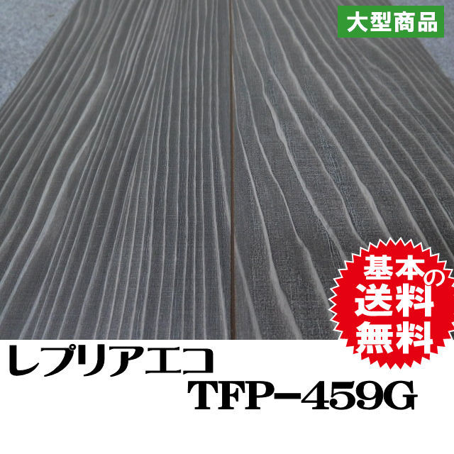 フロア TFP-459G