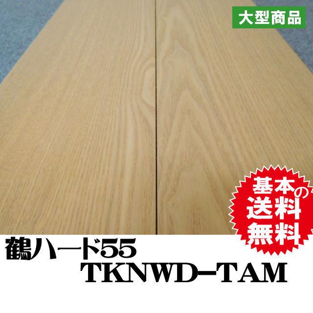 フロア TKNWD-TAM