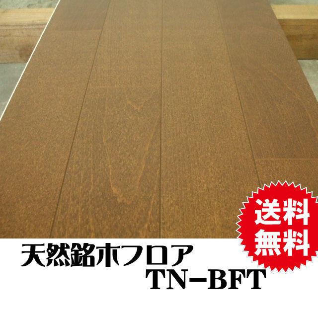* 天然銘木フロア TN-BFT (B品) *