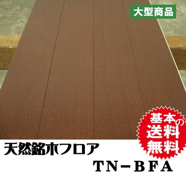 フロア TN-BFA