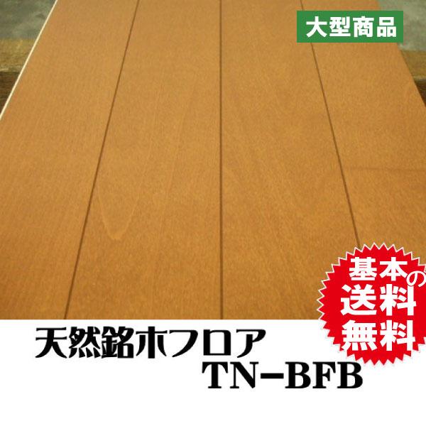 フロア TN-BFB
