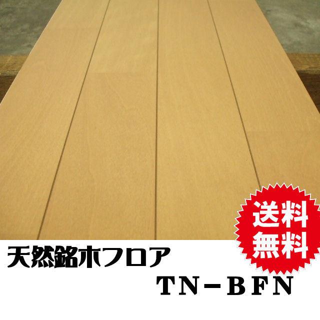 * 天然銘木フロア TN-BFN (B品) *