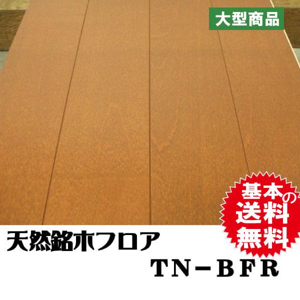 フロア TN-BFR