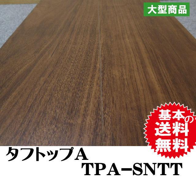 フロア タフトップA TPA-SNTT