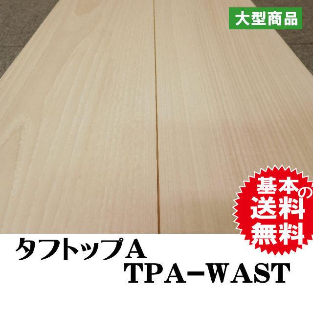 フロア タフトップA TPA-WAST