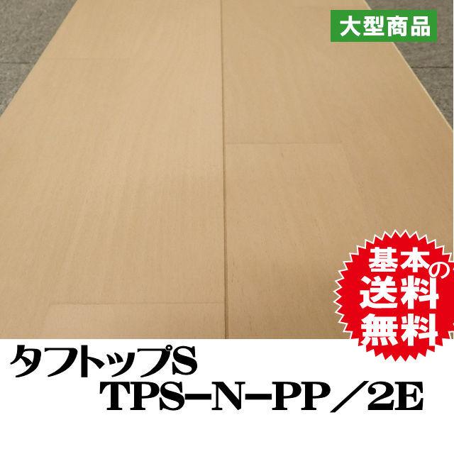 フロア タフトップS TPS-N-PP/2E