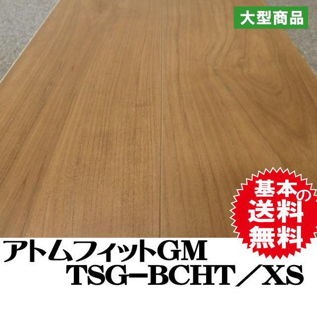 フロア TSG-BCHT/XS