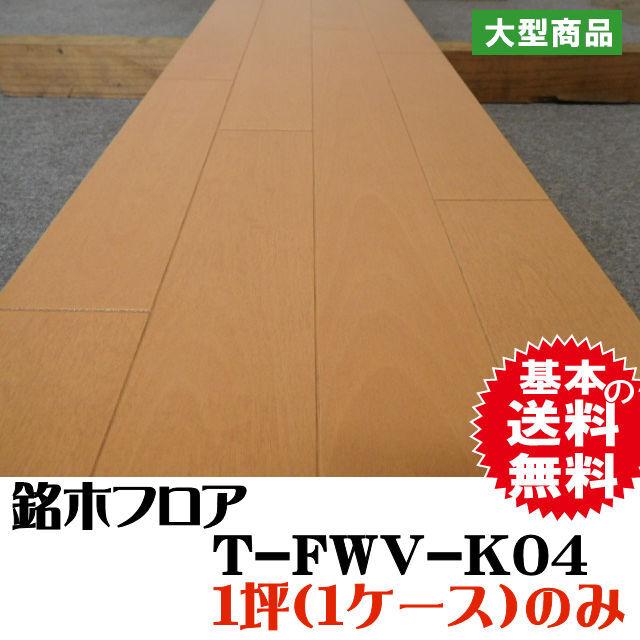銘木フロア T-FWV-K04