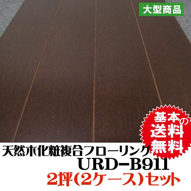 天然木化粧複合フローリング URD-B911