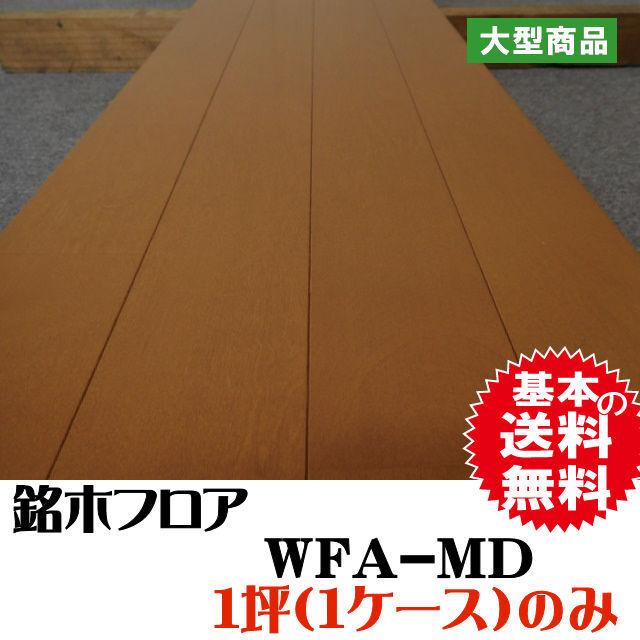 銘木フロア WFA-MD