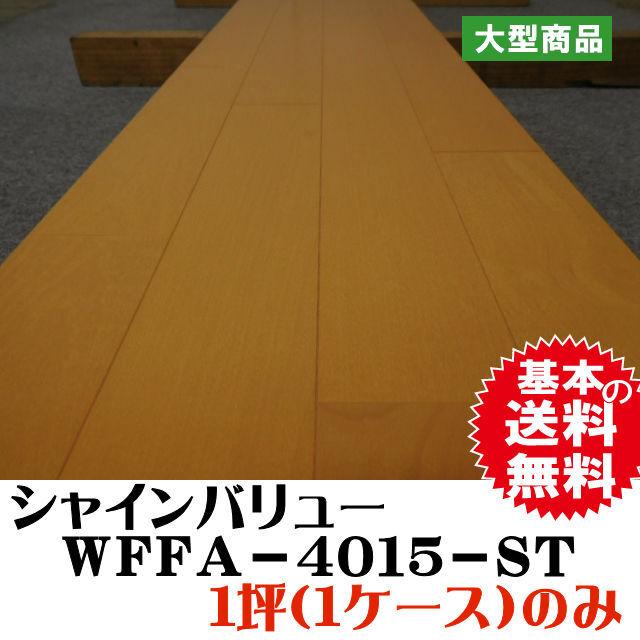 フロア パル シャインバリュー WFFA-4015-ST