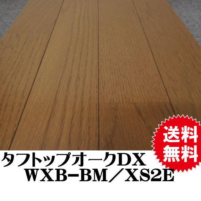 フロア WXB-BM/XS2E