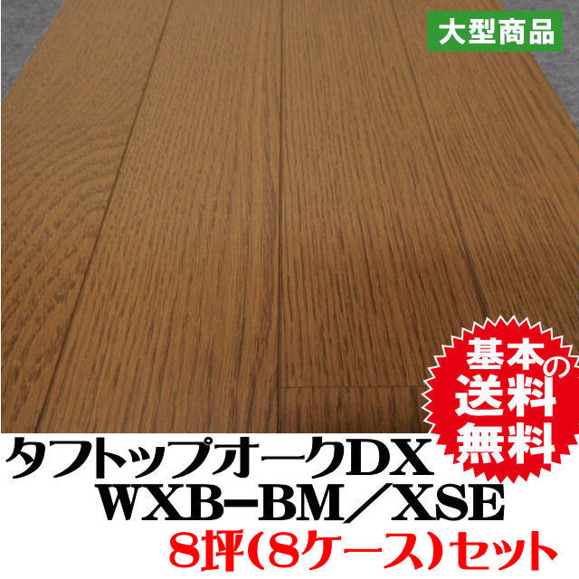 タフトップオークDX WXB-BM/XSE