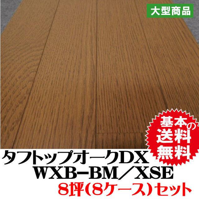 フロア WXB-BM/XSE