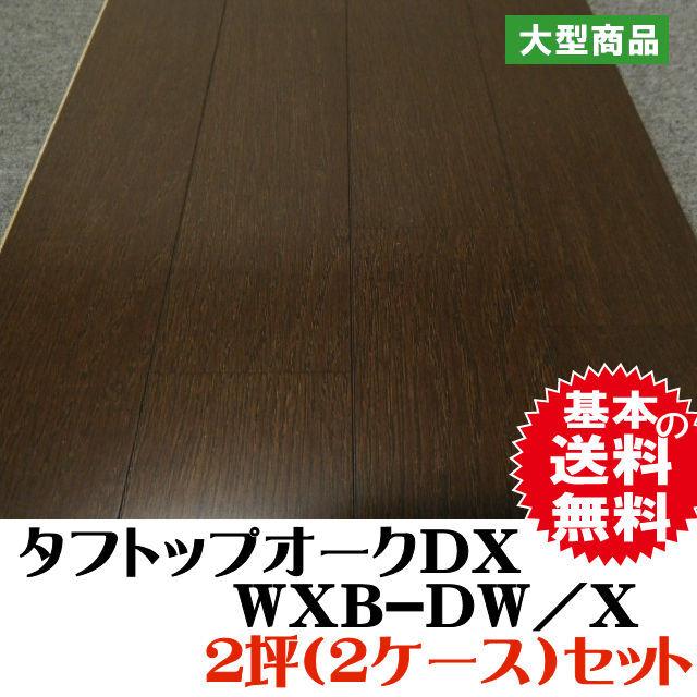 永大 タフトップオークDX WXB-DW_X