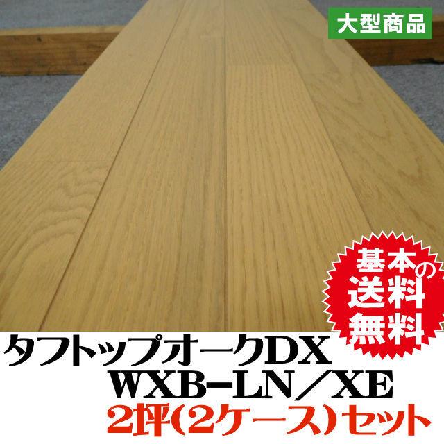 フロア WXB-LN/XE