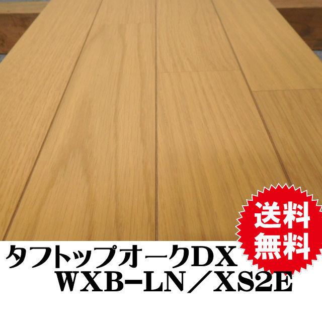 フロア WXB-LN/XS2E