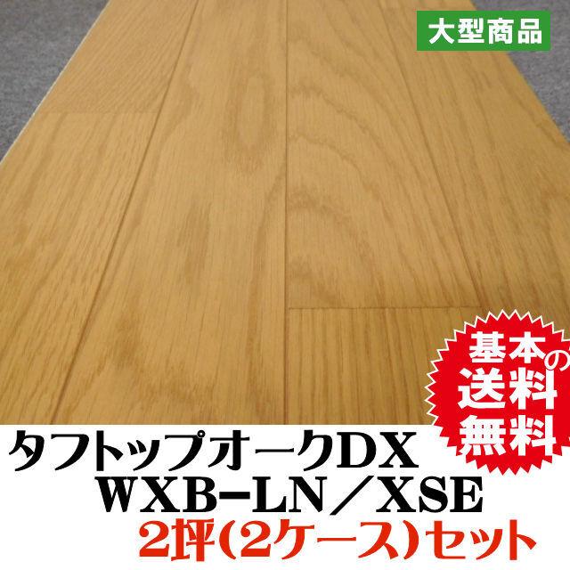 タフトップオークDX WXB-LN/XSE