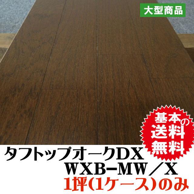 永大 タフトップオークDX WXB-MW_X