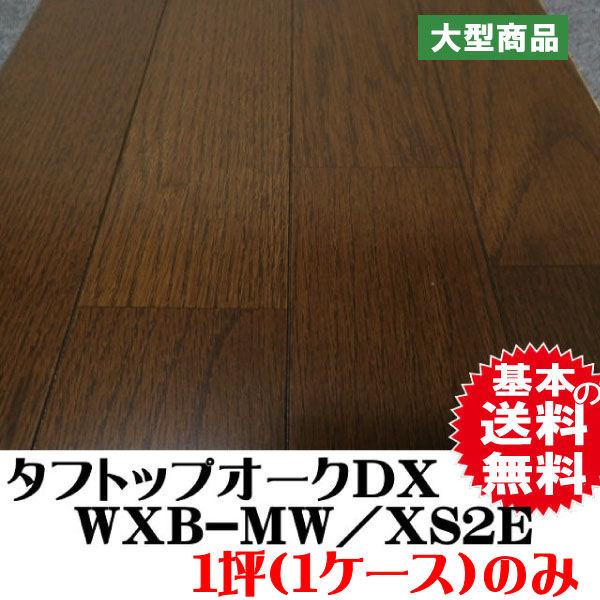 フロア WXB-MW/XS2E