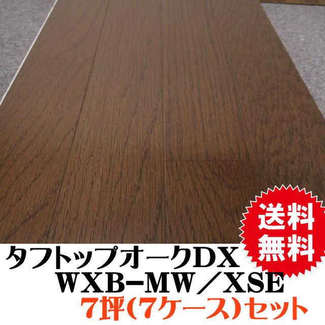 タフトップオークDX WXB-MW/XSE