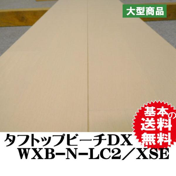 永大 タフトップビーチDX WXB-N-LC2/XSE