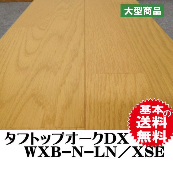 永大 タフトップオークDX WXB-N-LN/XSE
