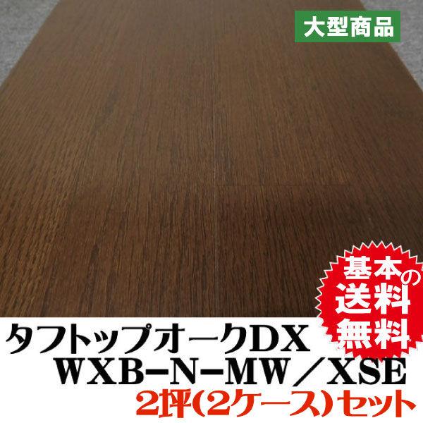 永大 タフトップオークDX WXB-N-MW/XSE