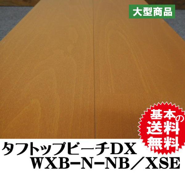 永大 タフトップビーチDX WXB-N-NB/XSE