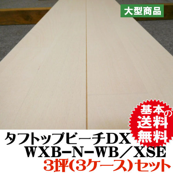 永大 タフトップビーチDX WXB-N-WB/XSE