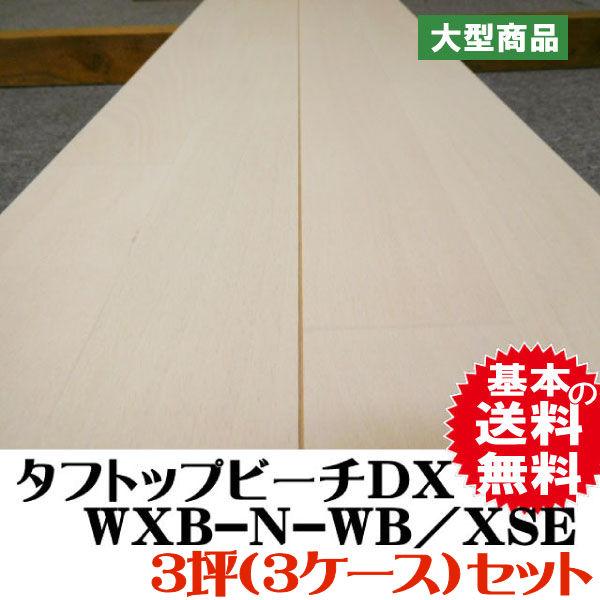 フロア WXB-N-WB/XSE