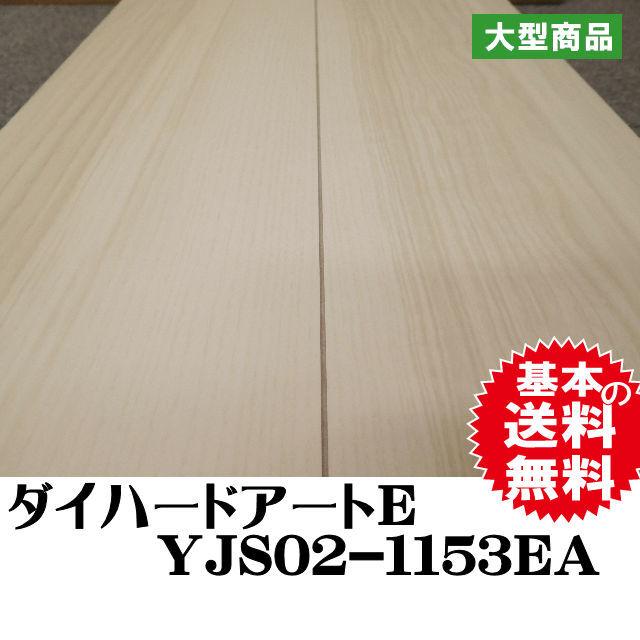 フロア ダイハードアートE DEBUT YJS02-1153EA