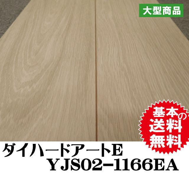 フロア ダイハードアートE DEBUT  YJS02-1166EA