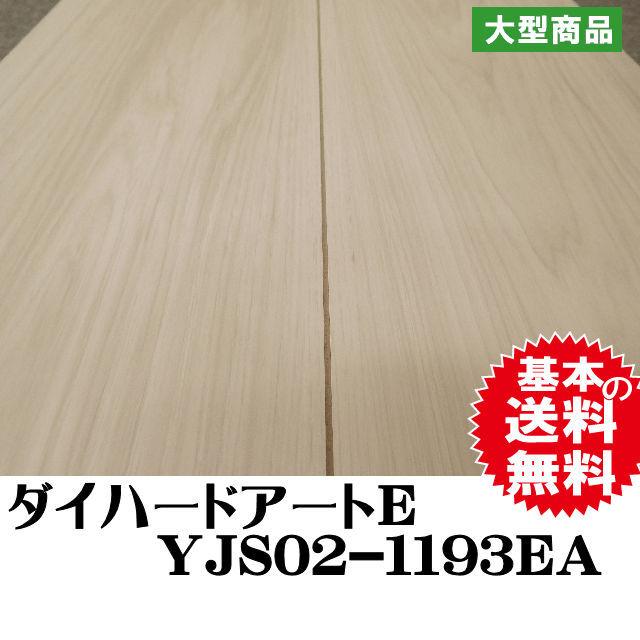 フロア ダイハードアートE DEBUT YJS02-1193EA