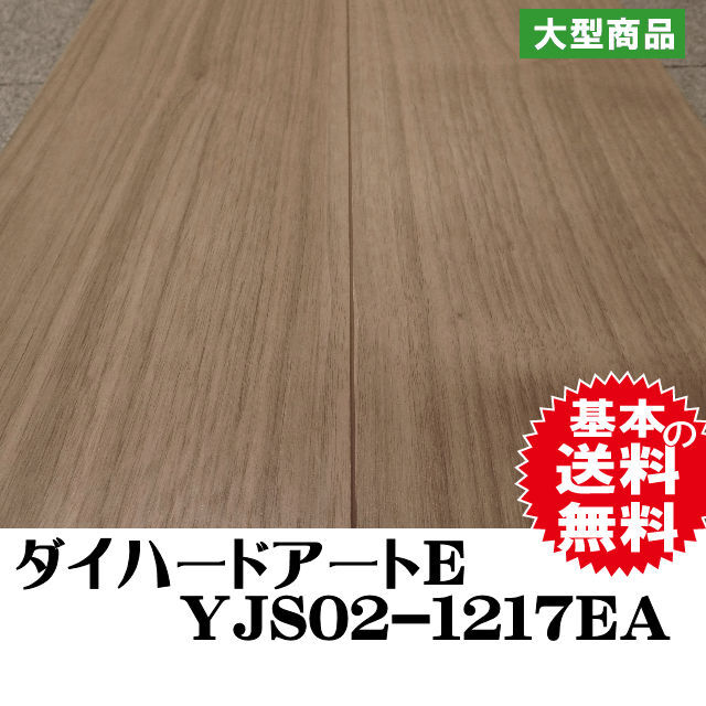 フロア ダイハードアートE DEBUT  YJS02-1217EA