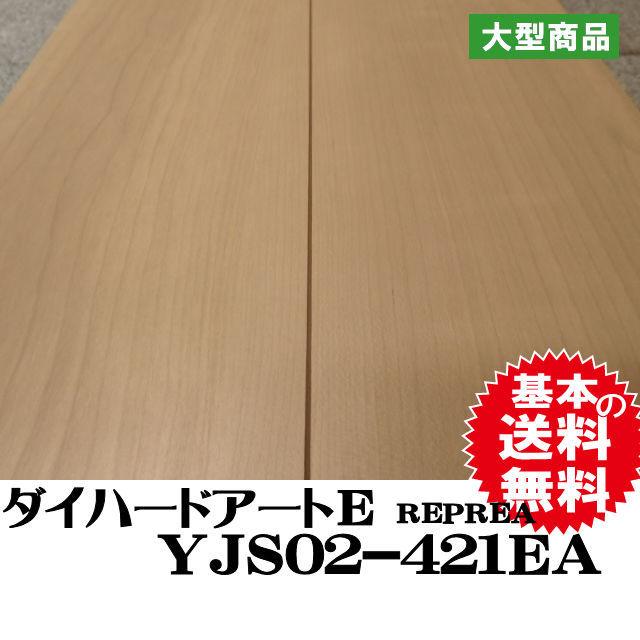 フロア YJS02-421EA