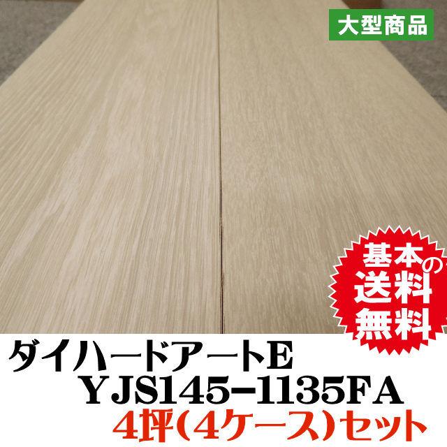 フロア ダイハードアートE DEBUT145  YJS145-1135FA