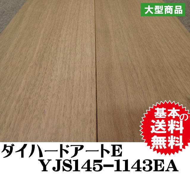 フロア ダイハードアートE DEBUT145 YJS145-1143EA