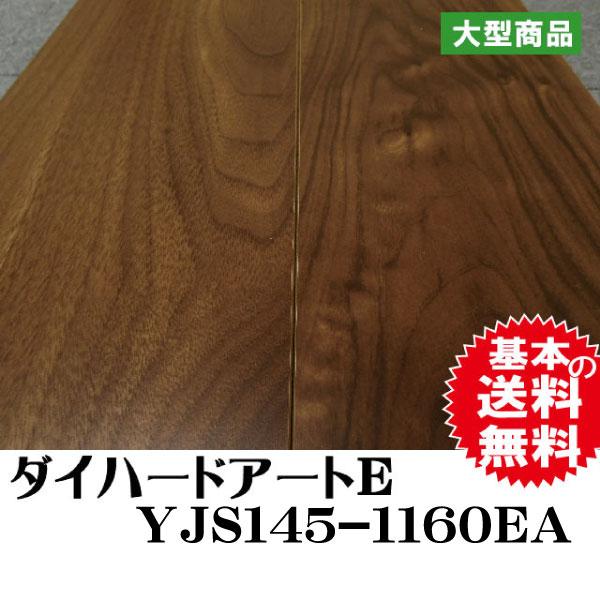 フロア ダイハードアートE DEBUT145 YJS145-1160EA