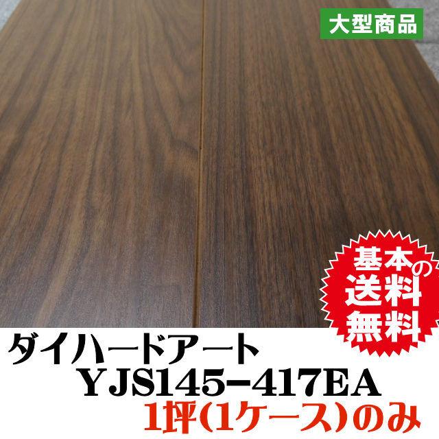 フロア YJS145-417EA