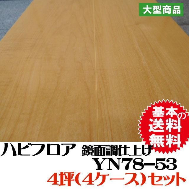 ハピアフロア 銘木柄鏡面調仕上げ YN78-53