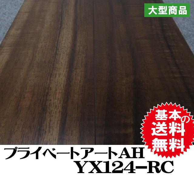 フロア YX124-RC