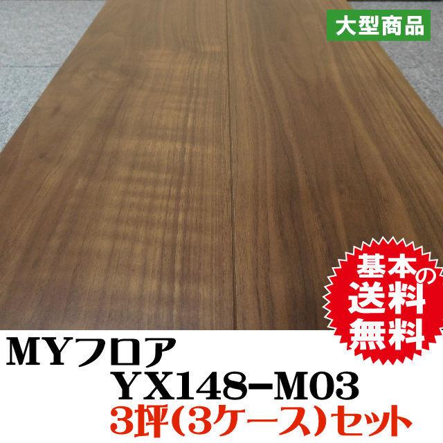 MYフロア YX148-M03